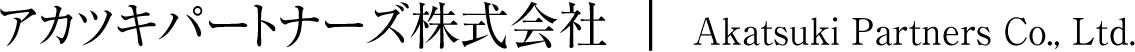 アカツキパートナーズ株式会社   Akatsuki Partners Co., Ltd.